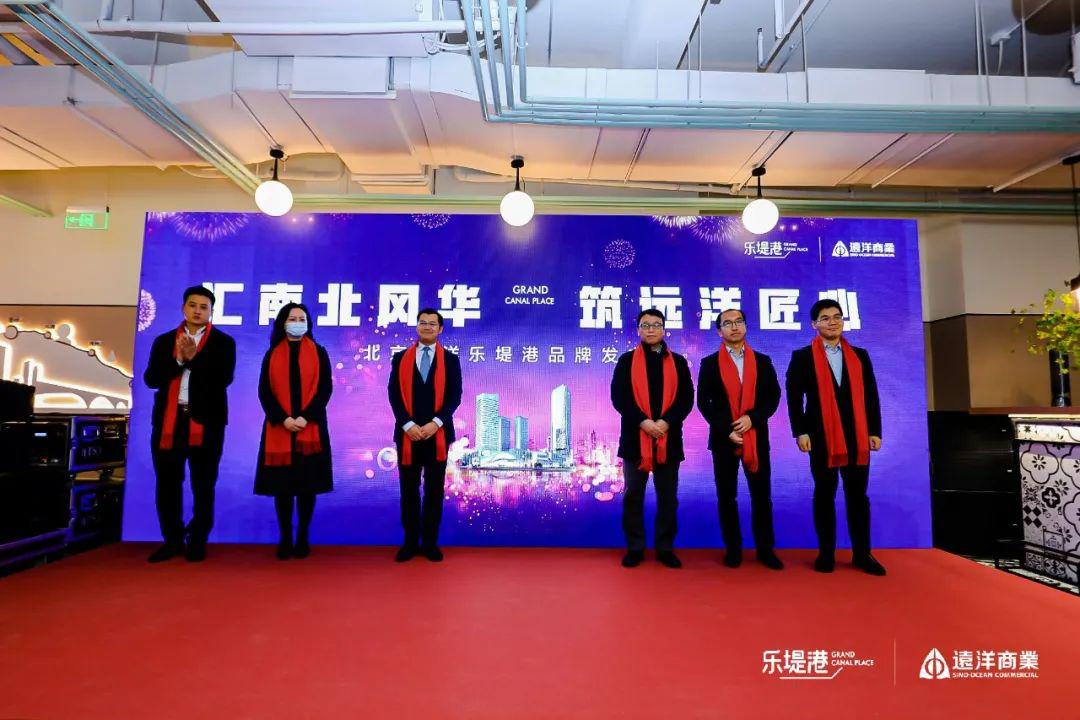 """远洋集团北京城市副中心综合体正式亮相 京杭大运河起点再添""""乐堤港"""""""
