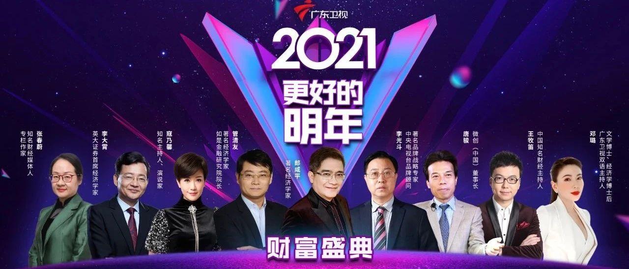 """一年一会,今夜王牧笛、郎咸平、李光斗等众多专家共同展望""""更好的明年""""!"""