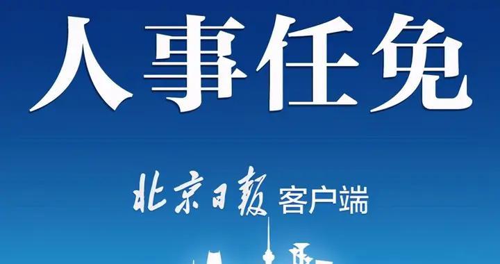 杜江任文旅部副部长,牛一兵任国家互联网信息办公室副主任
