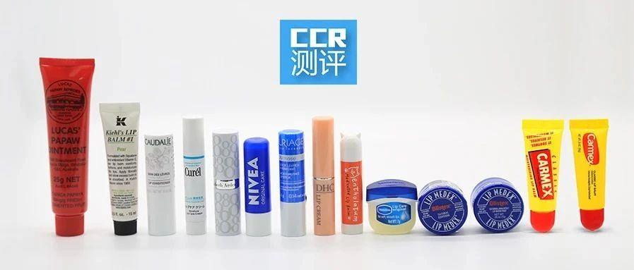 14款润唇膏对比测评:小蓝罐、小蜜媞检出影响女性生育能力的违禁成分;7款含有矿物油