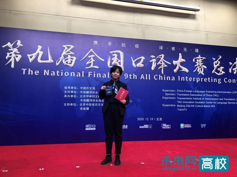 西安电子科技大学学生在全国口译比赛中获得二等奖