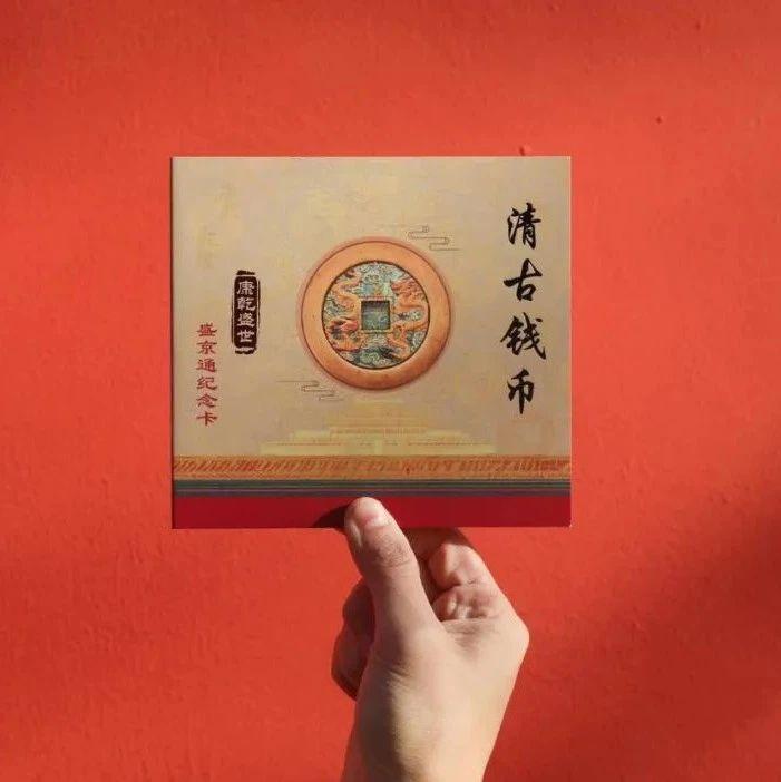 """""""清古钱币""""纪念卡全网首发!今日九点开抢"""