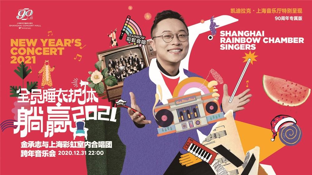 来上海音乐厅,和彩虹室内合唱团一起穿睡衣跨年