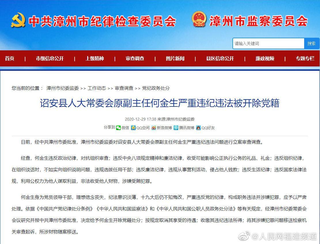 诏安县人大常委会原副主任何金生严重违纪违法被开除党籍