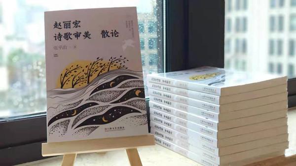 书稿背后,故事温暖——《赵丽宏诗歌审美散论》首发
