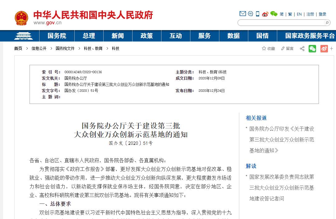 在西部(重庆)科学城创业,是种什么体验?图片