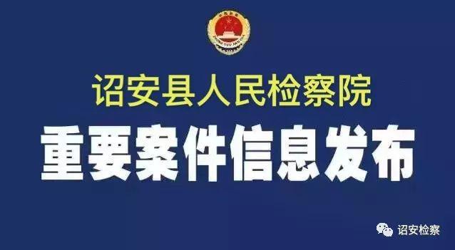 诏安县人民检察院依法以贪污罪、受贿罪对被告人杨某平提起公诉