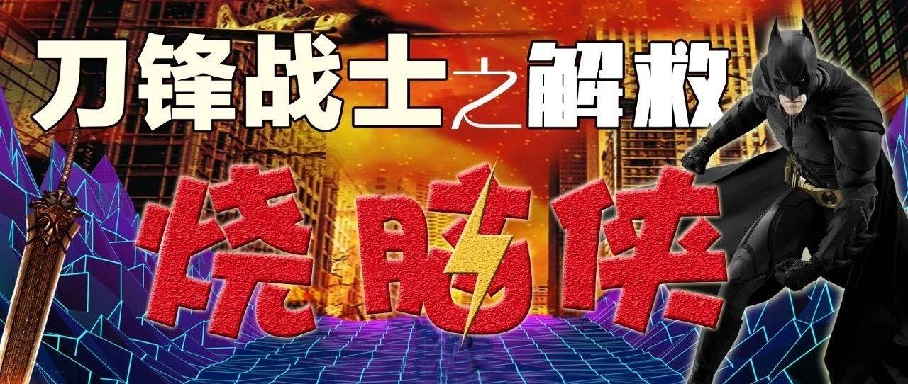 """""""刀锋战士之解救烧脑侠""""冬令营火热招募中!"""