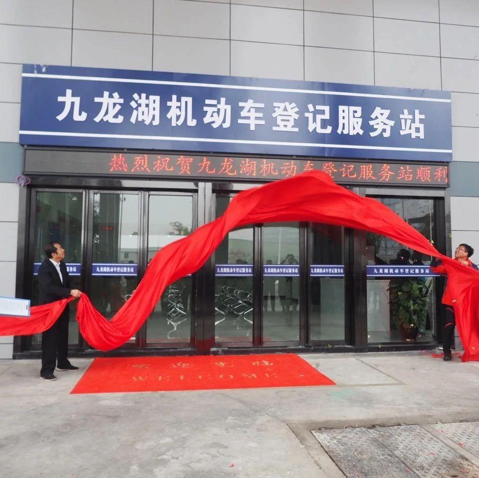 便民资讯:九龙湖机动车登记服务站对外营业了!九龙湖新车上牌、旧车过户不用愁!