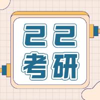 2022考研数学复习规划