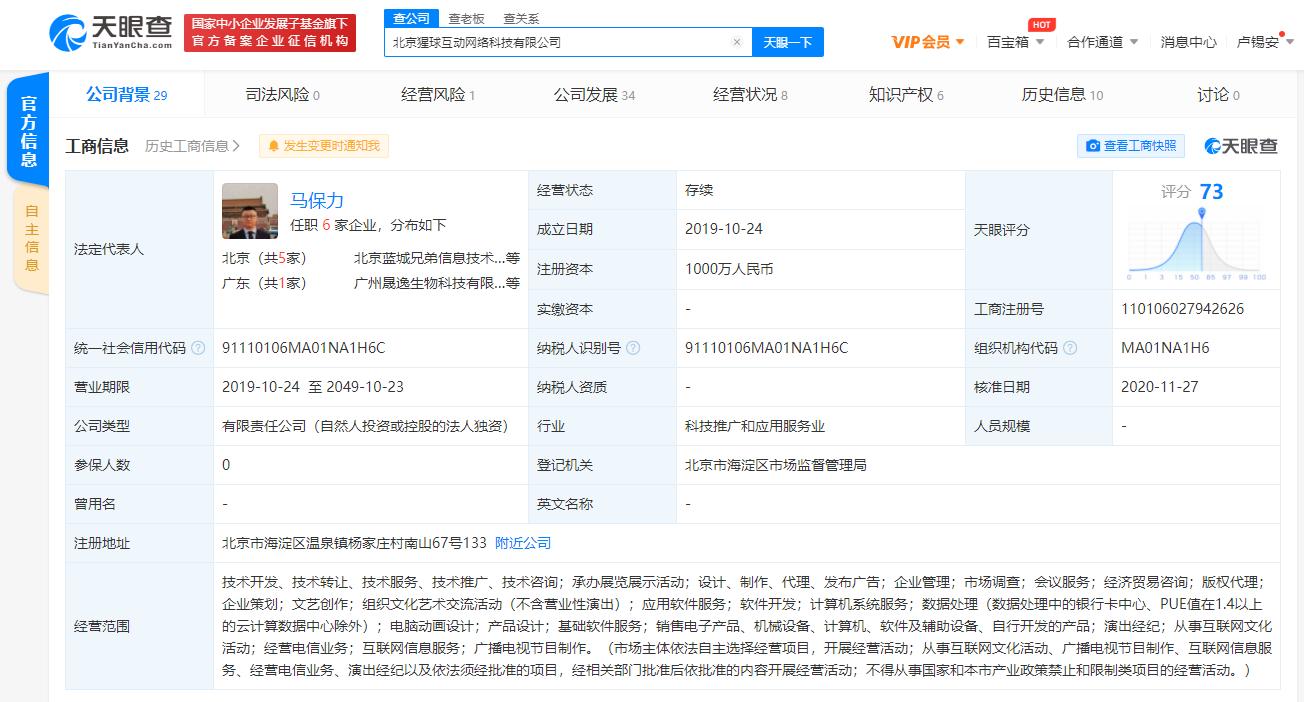 常石磊回应使用交友软件 使用该app是为了支持朋友