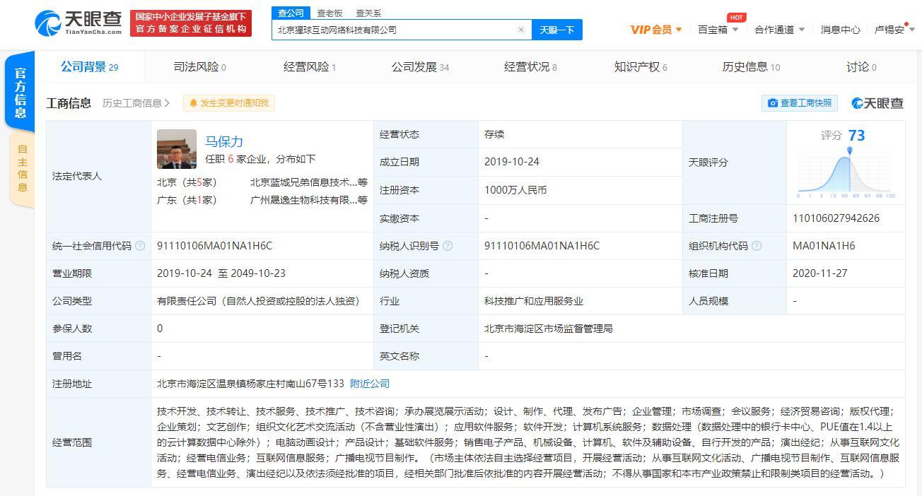 媒体报道:常石磊回应使用交友软件 使用该app是为了支持朋友