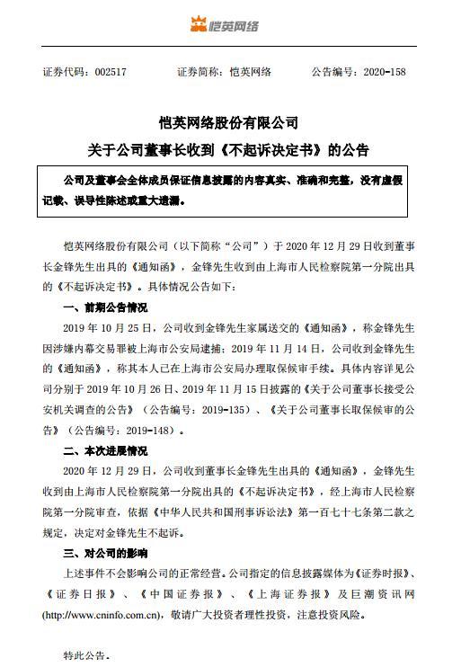 恺英网络:公司董事长金锋收到《不起诉决定书》