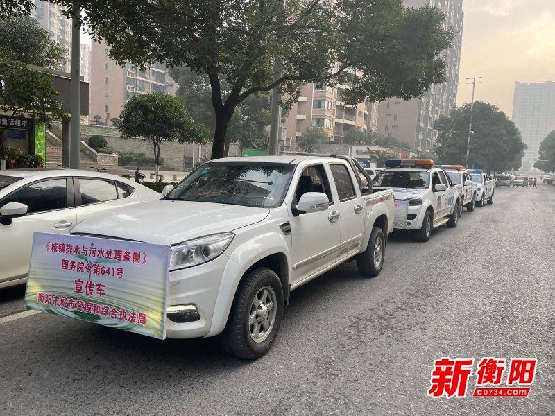 衡阳市集中开展《城镇排水与污水处理条例》宣传活动