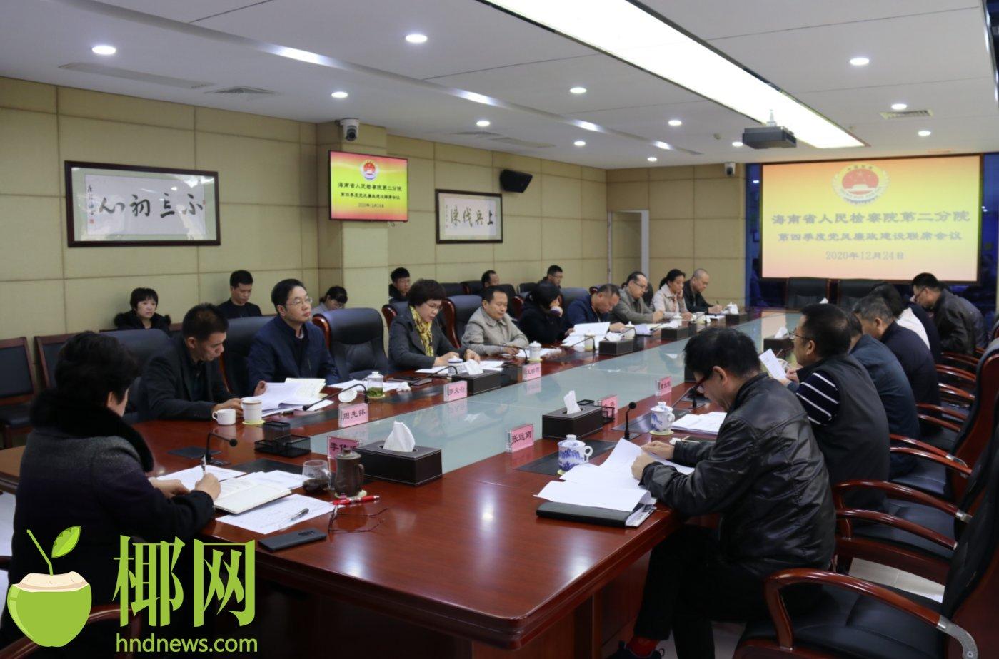 省检二分院召开2020年第四季度党风廉政建设联席会议