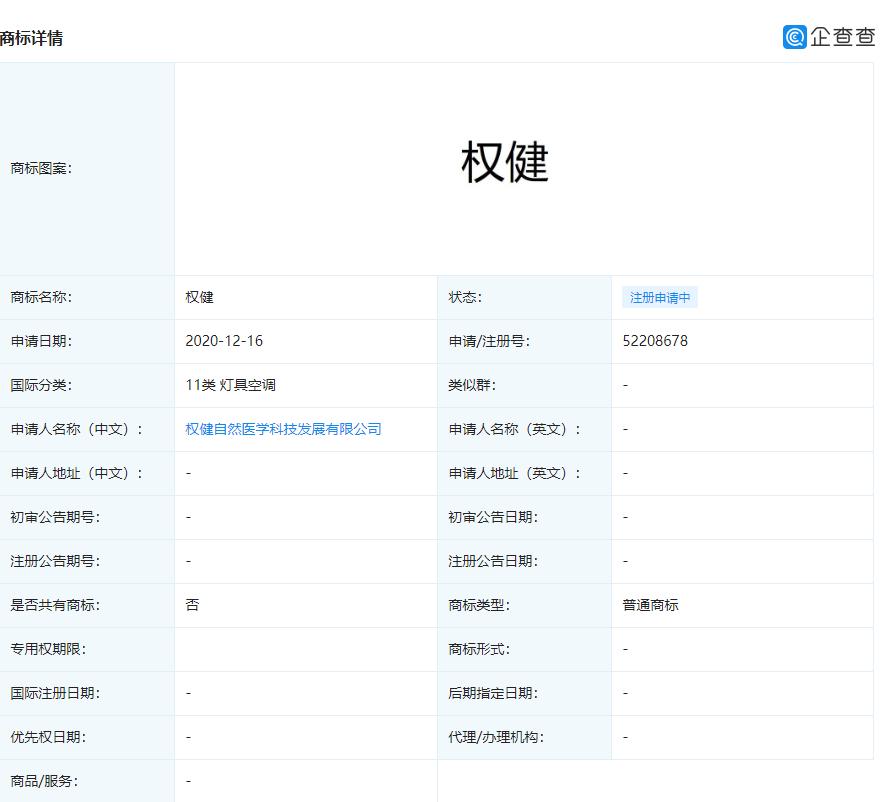 """权健关联公司申请注册""""权健""""商标"""