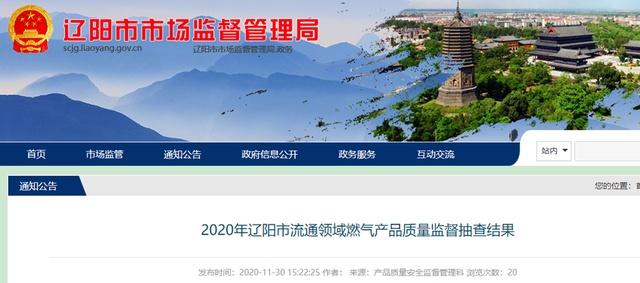辽宁省辽阳市市场监督管理局:燃气产品抽检15批次全部合格