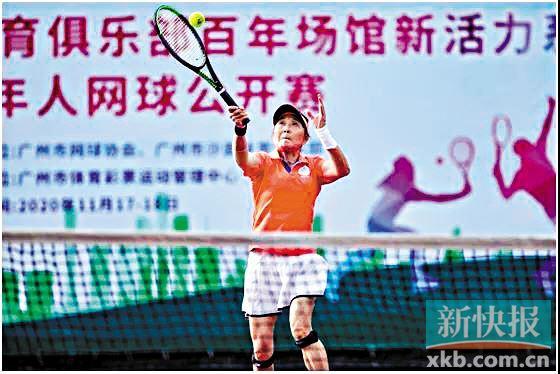 公益金鼎力支持! 2020广州市老年人网球公开赛圆满举行