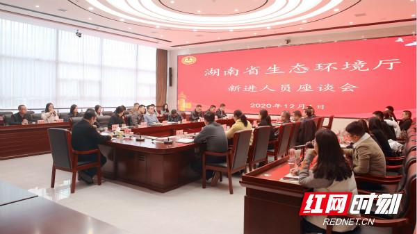 湖南省生态环境厅召开2020年新进人员座谈会