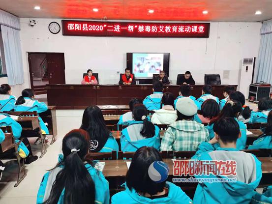 邵阳县二中开设禁毒防艾教育流动课堂