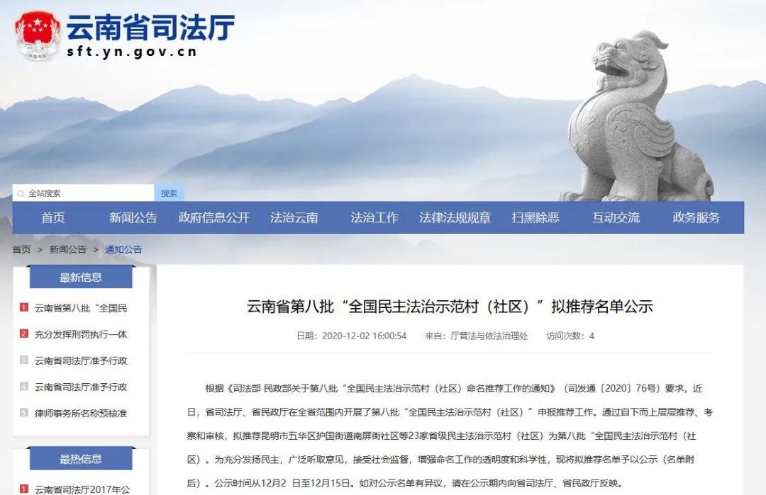 【公示】云南这23个地方拟获推荐全国示范图片