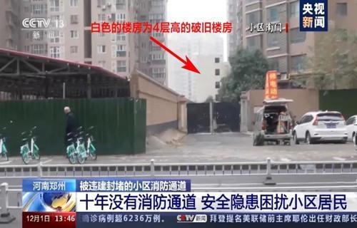 【地评线】彩云网评:违建难拆难在不作为