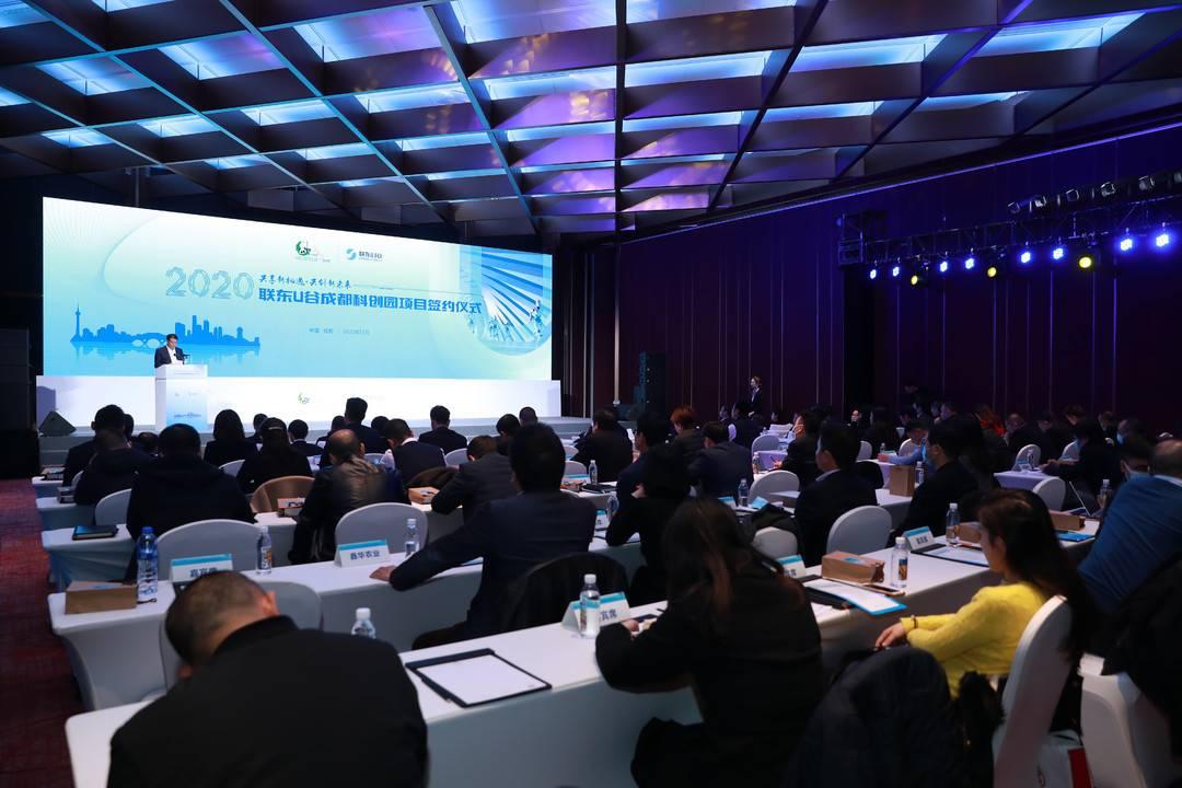 总投资100亿 联东U谷·成都科创园项目落户成华