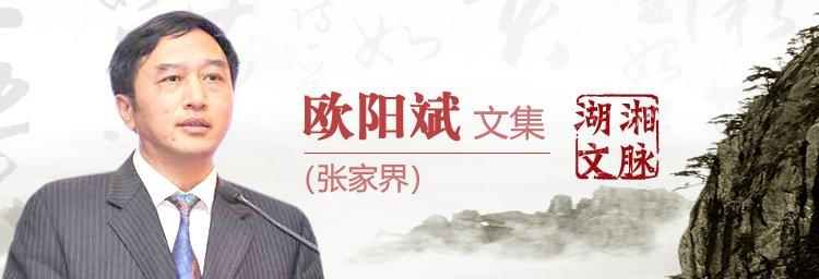 诗歌丨欧阳斌:桑植,我钟情的那几片叶子