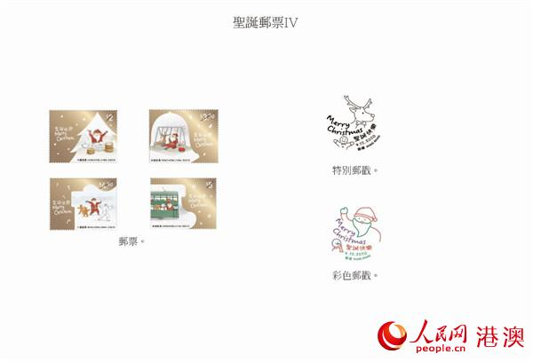 香港邮政发行圣诞节主题邮票