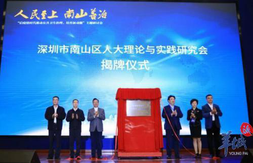 深圳市南山区率先发布区级公共卫生安全治理研究报告
