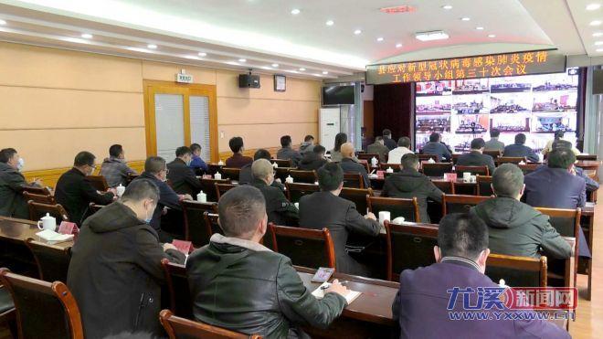 尤溪县应对新冠肺炎疫情工作领导小组第三十次会议召开