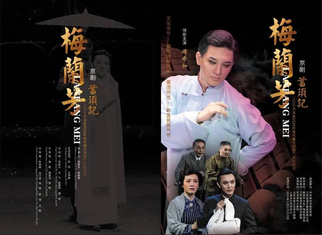 今年的戏更好看!京剧《梅兰芳·蓄须记》开启京津沪巡演