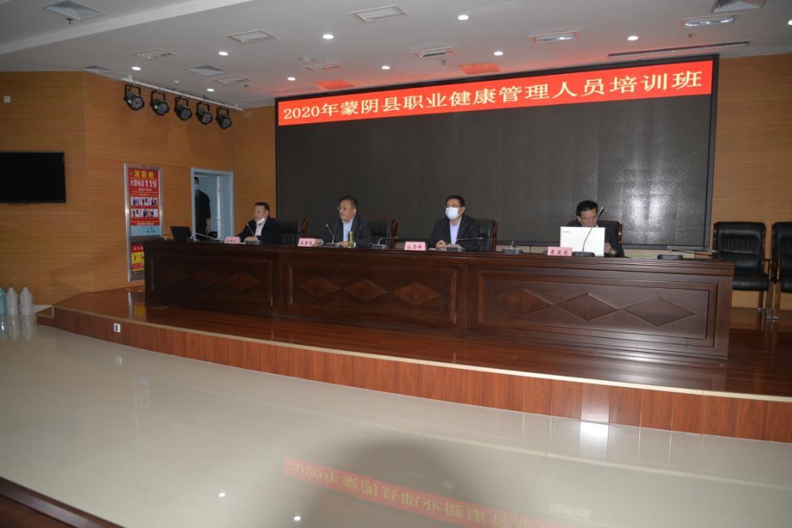 蒙阴县举办职业卫生健康管理人员培训班
