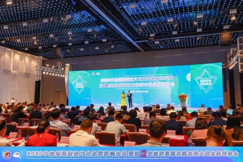 第二届国家高新区微视频大赛揭晓 八方来宾齐聚凤城共话双创文化发展