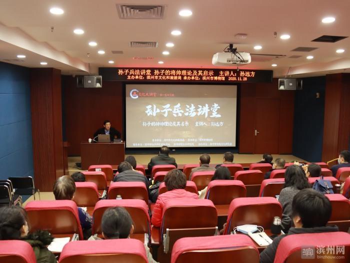 """滨州市博物馆""""孙子兵法讲堂""""举行优秀听众颁奖仪式"""