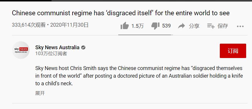 澳主播对中国这番指责,我们竟无力反驳!图片