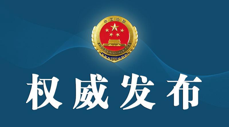 最高人民检察院依法对马明决定逮捕