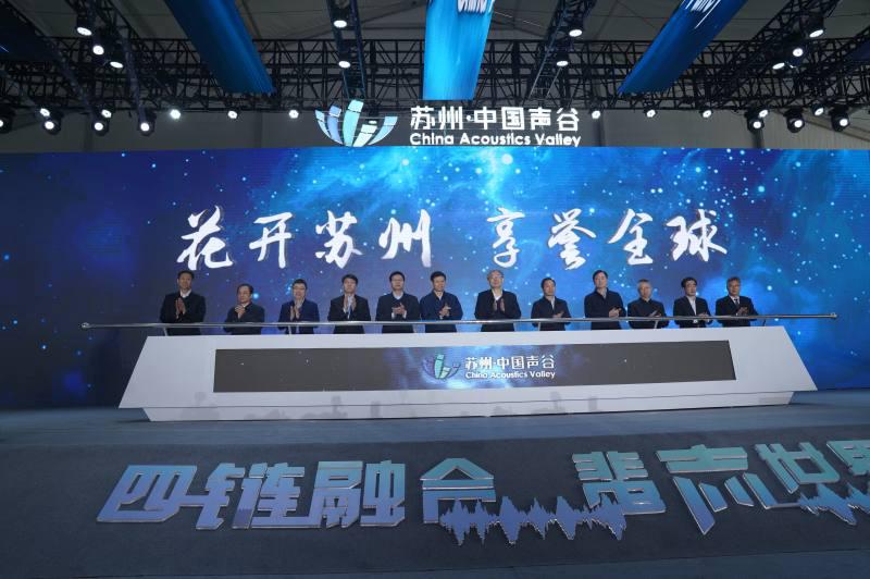 """常熟牵手南京大学联合建设""""中国声谷"""" 挺进万亿级声学市场"""
