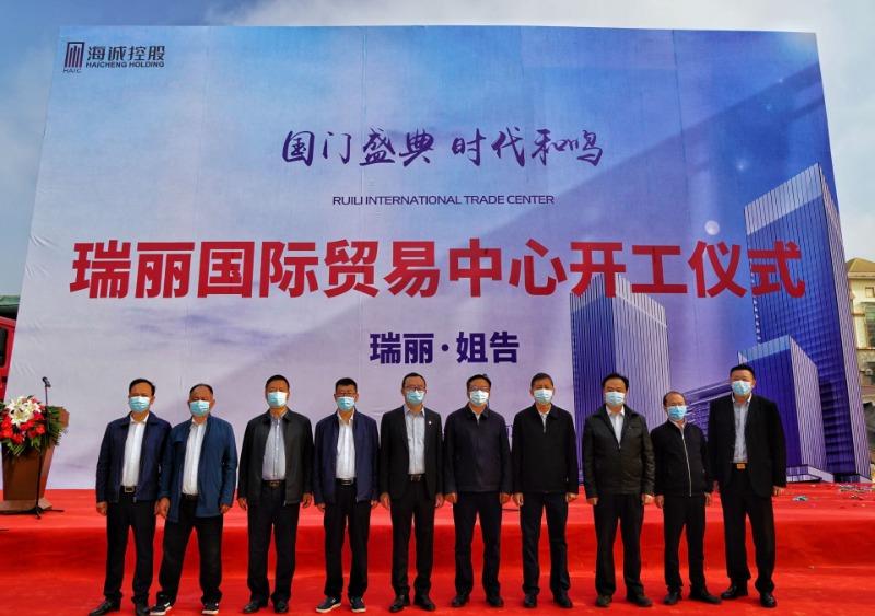 打造中缅国门地标 瑞丽国际贸易中心开工