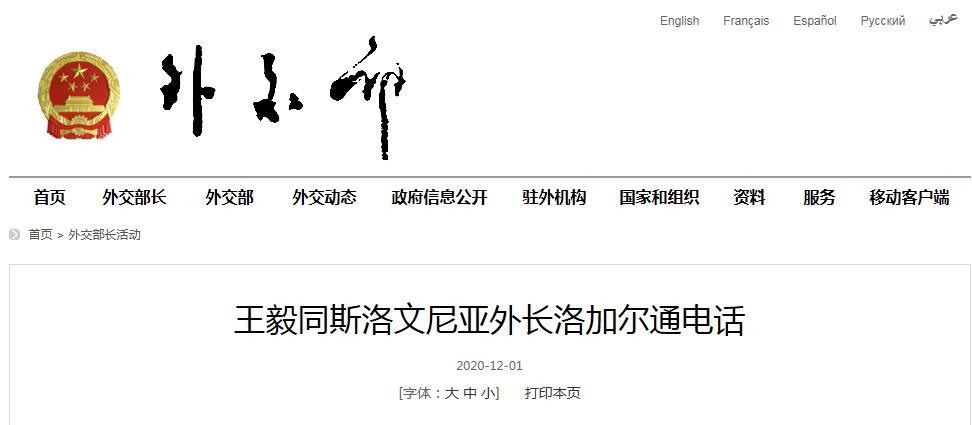 斯洛文尼亚外长向王毅表示:没有中国的参与,就无法应对任何全球挑战
