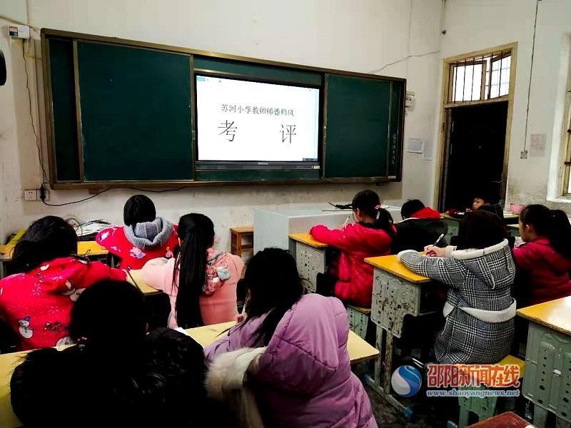 隆回县西洋江镇苏河小学开展师德师风考核工作