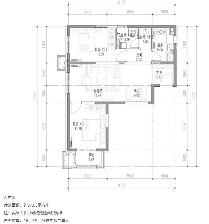12月2日北京两个共有产权房项目开始申购!均价2万多/平米