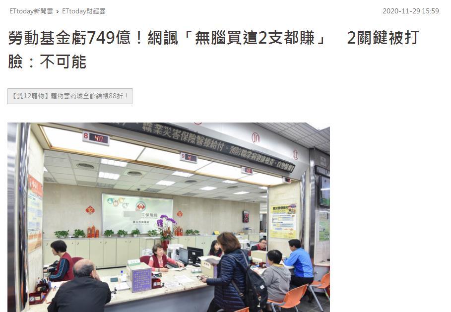 民进党又败光近千亿!这一次关系到千万台湾劳工利益