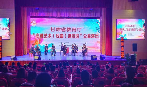 """""""2020年高雅艺术(戏曲)进校园""""活动在甘肃民族师范学院举行"""