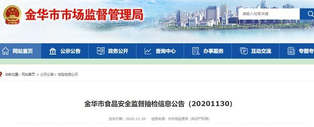 浙江省金华市市场监督管理局发布食品安全监督抽检信息