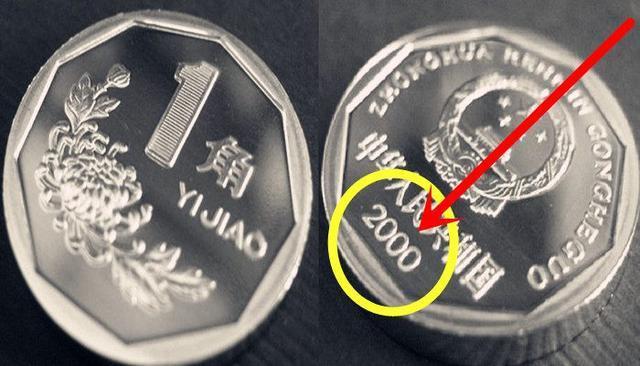 这三类钱币将是收藏界黑马,遇到一定收藏,你有几枚?图3