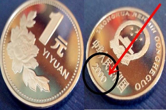 这三类钱币将是收藏界黑马,遇到一定收藏,你有几枚?图1