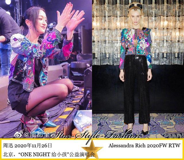 周迅身着Alessandra Rich2020秋冬系列亮片图案夹克亮相
