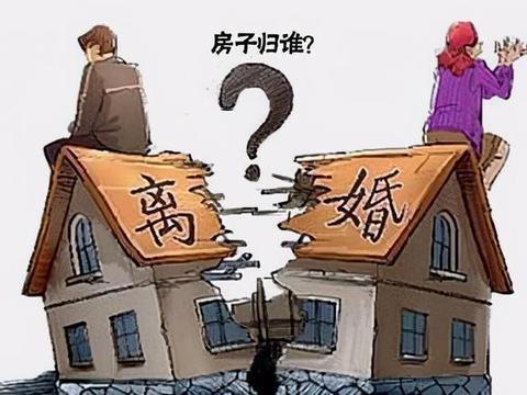 特别是房屋分配,新婚姻法有明确规定