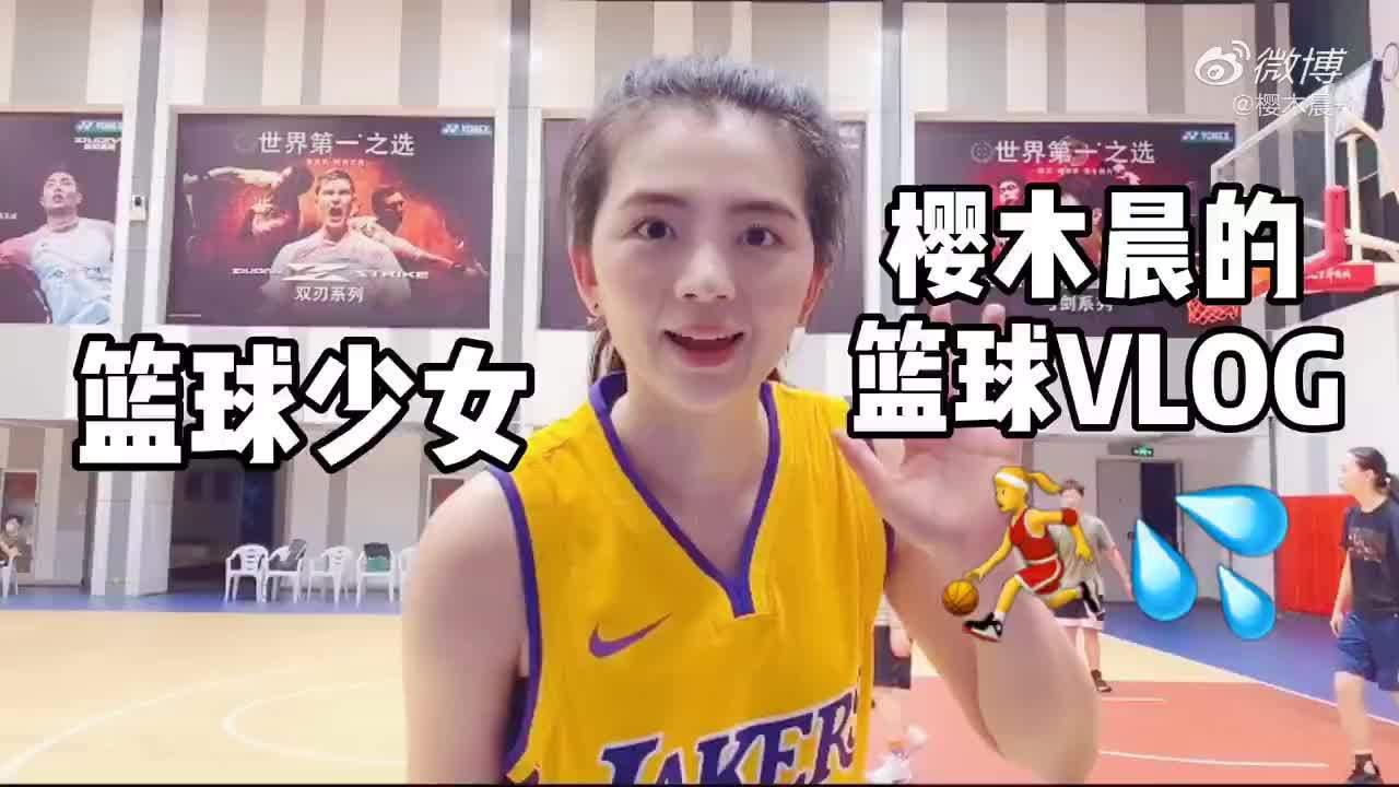 篮球少女@樱木晨- 最新vlog又来啦!……